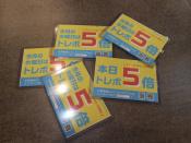 今年最初のポイント5倍DAY!!