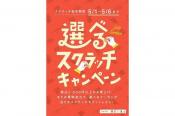 【明日5/1から開催!!】選べるスクラッチキャンペーン!!『古着買取トレファクスタイル亀戸1号店』