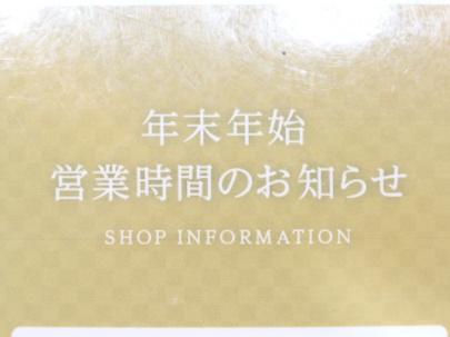 「店舗からのお知らせのセール情報 」