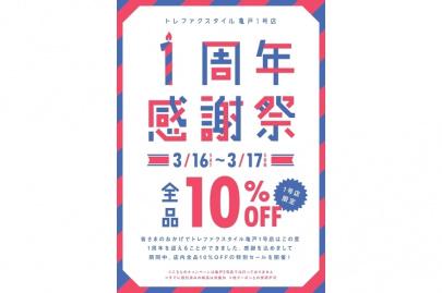 「トレファクスタイル亀戸1号店ブログ」