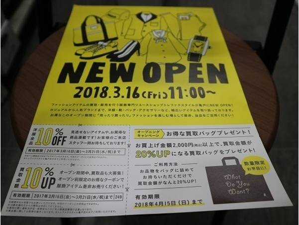 オープンまで3日!お得に使えるクーポン紹介!【古着買取トレファクスタイル亀戸店】
