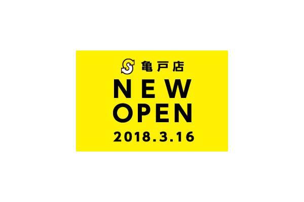 オープンまで2日!!店内の一部をご紹介致します!!【古着買取トレファクスタイル亀戸店】
