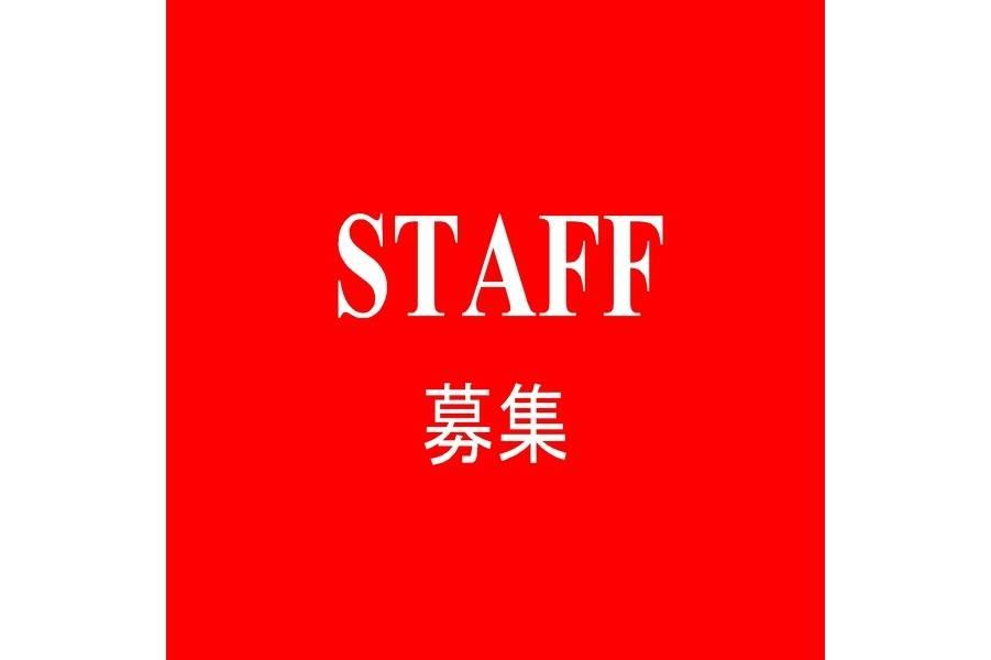 【未経験者歓迎】複数名募集!新規STAFF!!【未経験者歓迎】