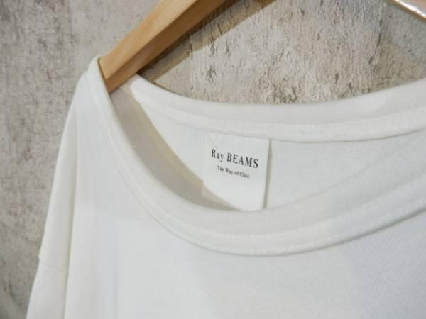 【6月の水曜はトレポ5倍!】お買取も大募集!Ray BEAMS(レイ ビームス)の商品をご紹介!!
