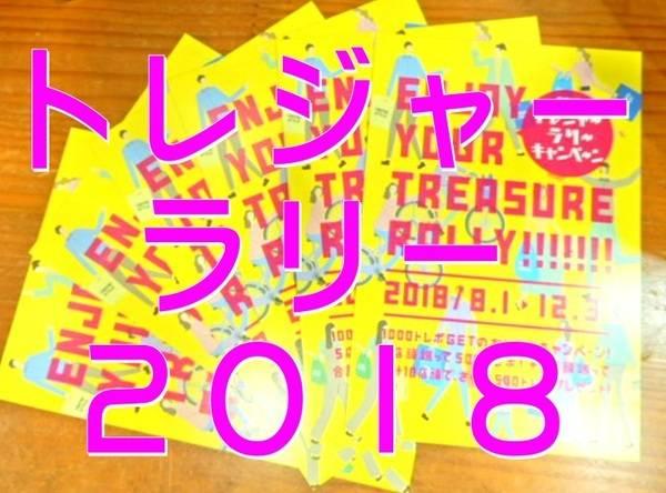 【今年も開催】トレジャーラリー始まります!