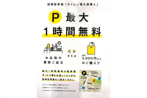 トレファクスタイル三鷹店ブログ画像1