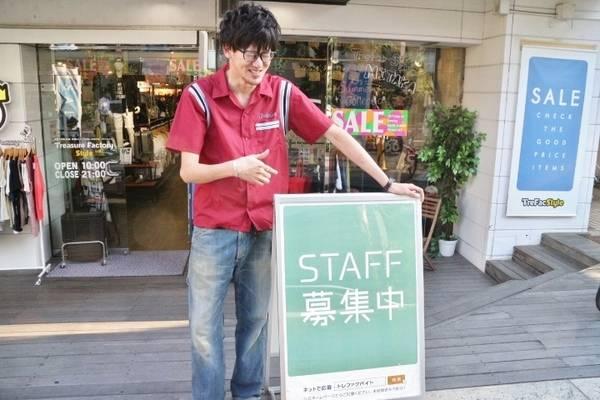アルバイトスタッフ大募集!!!!!【トレファクスタイル三鷹店】