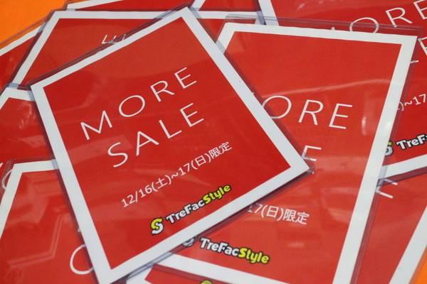 12月16日(土)17日(日)の2日間でMORE SALE開催!!【古着買取トレファクスタイル三鷹店】