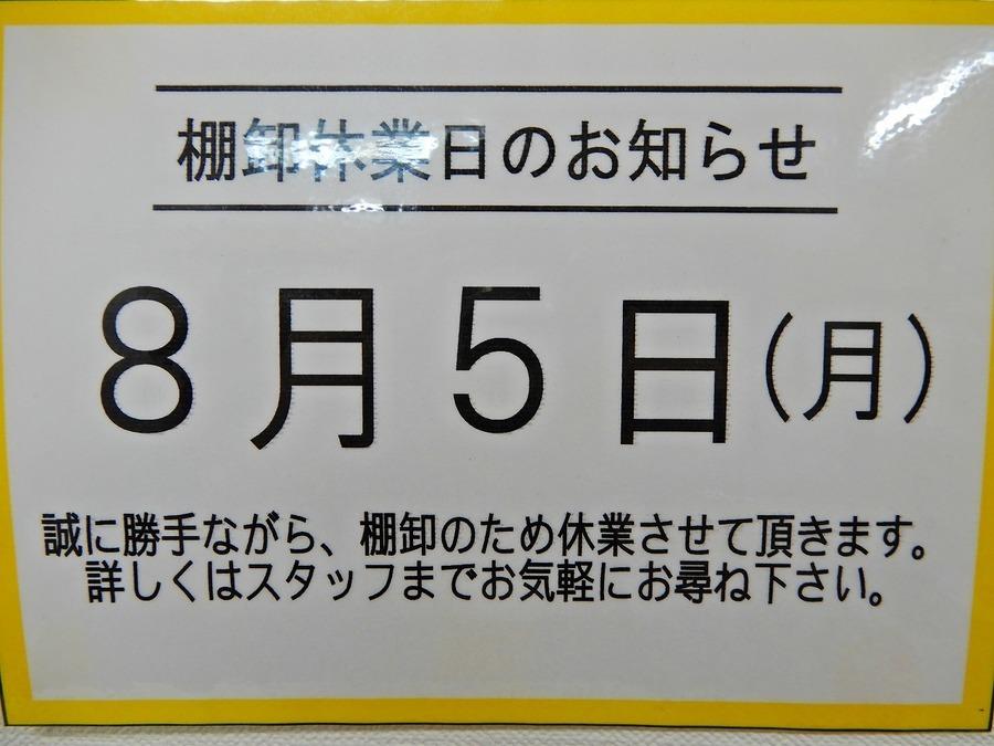 【スタイル三鷹店】臨時休業のお知らせ
