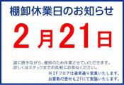 2月21日(木)棚卸し実施のお知らせ