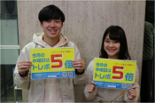 明日6月12日水曜日はお得なポイント5倍デー!!