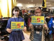 明日は9月最後の5倍DAY!!最後のお得なイベントは是非トレファクスタイル千葉店へ起こし下さいませ!