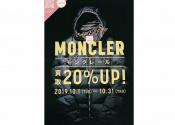 【MONCLER/モンクレール】10月限定イベントのご紹介