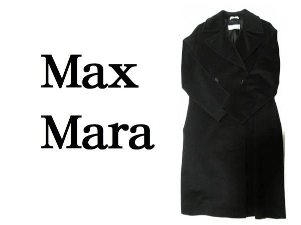 「Maxmaraのマックスマーラ 」