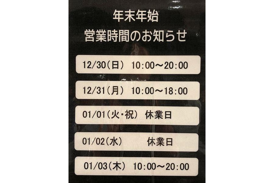 「トレファクスタイル千葉店ブログ」