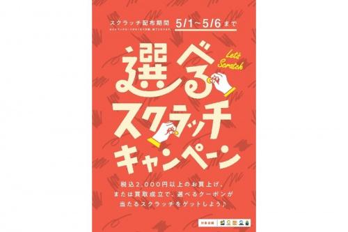 トレファクスタイル千葉店ブログ画像1