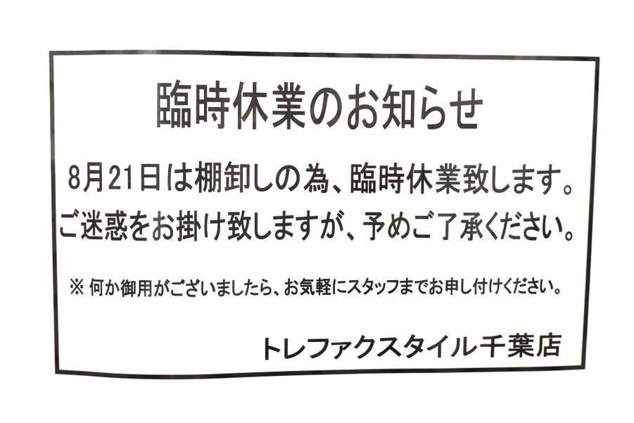 【お知らせ】8月21日は棚卸しのため、臨時休業いたします【トレファクスタイル千葉店】