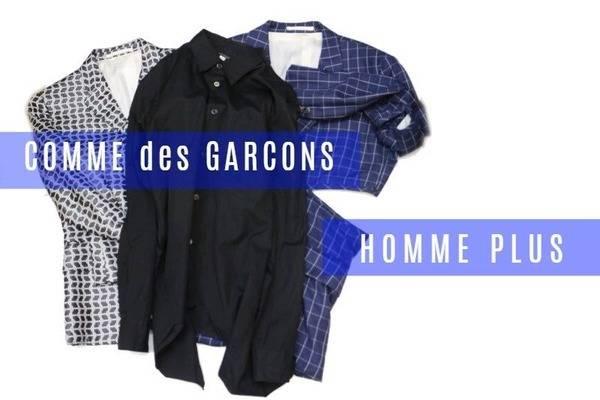 COMME des GARCONS(コムデギャルソン)のコレクションラインをご紹介。【古着買取トレファクスタイル千葉店】