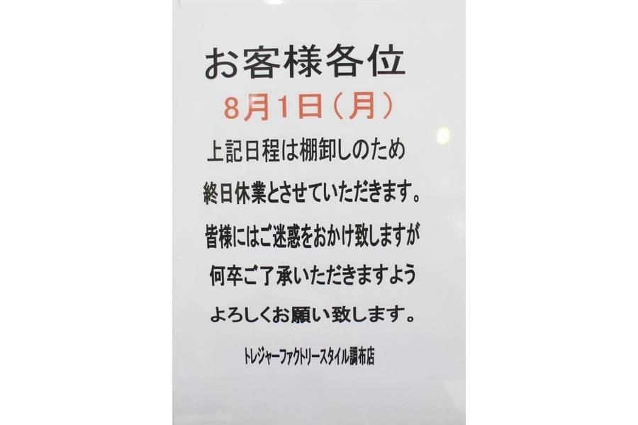 「調布のイベント 」