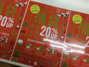 2018年の初買取は古着買取トレファクスタイル調布店で!!!!