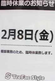 2/8(金)棚卸し業務による休業のお知らせ