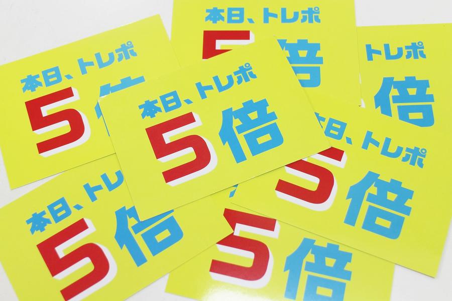 明日はお得なトレポ5倍デー!!