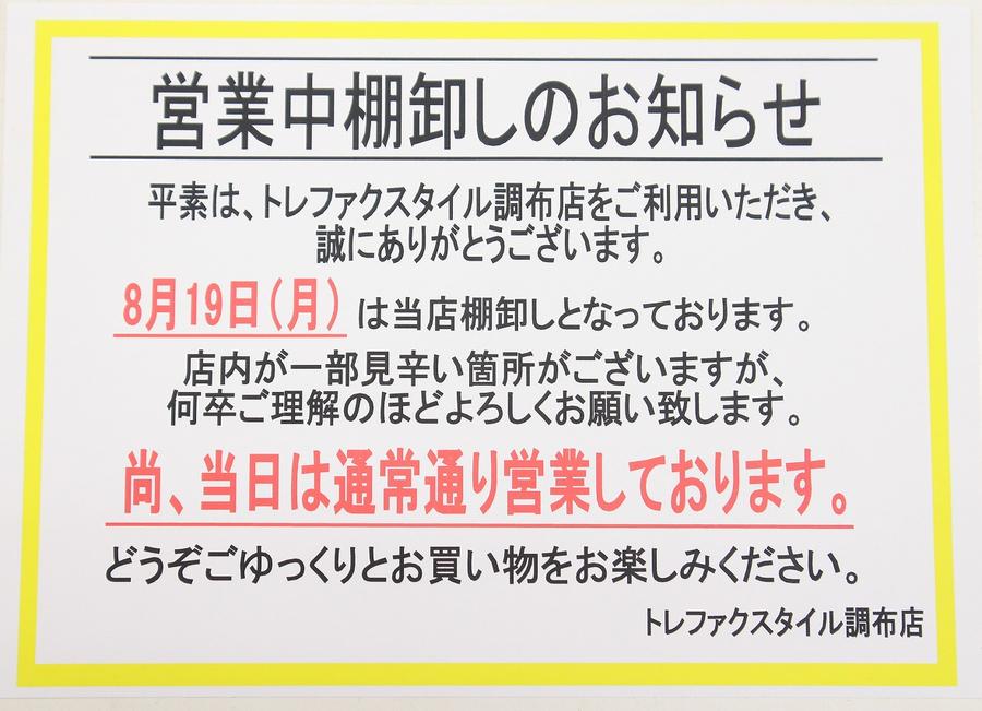 8月19日(月)営業中棚卸しのお知らせ