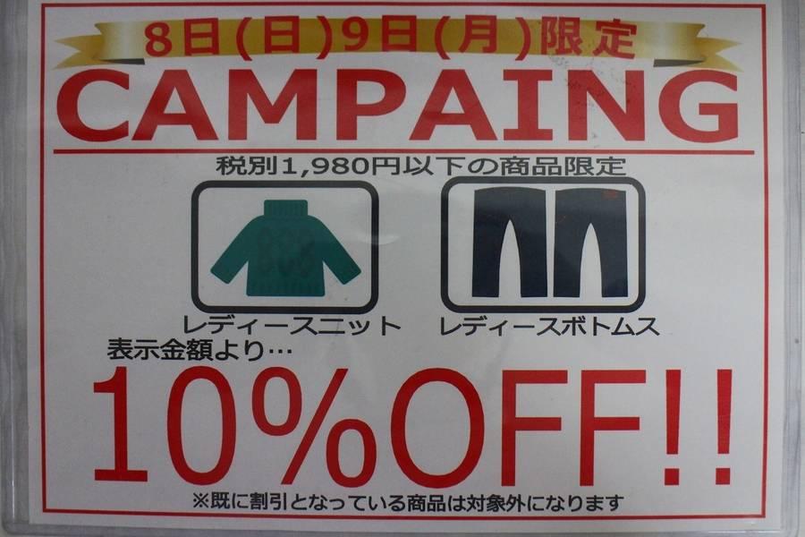 10/8(日)・9(月)2日間限定キャンペーン開催!!! 【トレファクスタイル調布店】