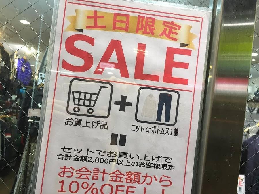 土日セール開催!!!!!【古着買取トレファクスタイル調布店】