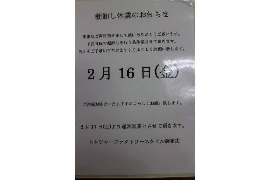 2月16日(金)棚卸し臨時休業のお知らせ。【古着買取トレファクスタイル調布店】