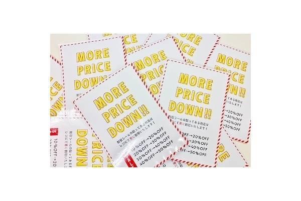 7月28.29日限定「MORE SALE」開催中!!