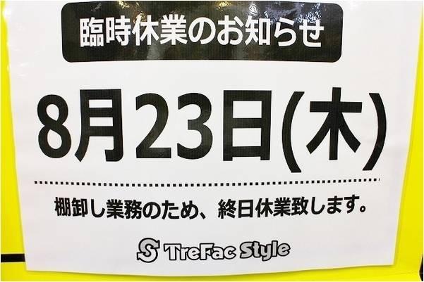 8/23(木)臨時休業のお知らせ