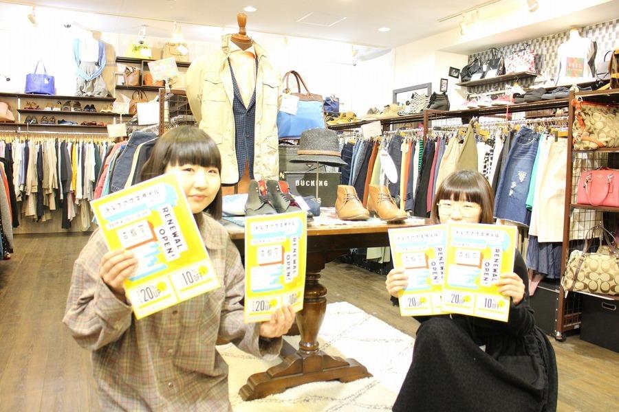 【4月11日、12日は臨時休業】4月13日(土)、いよいよトレファクスタイル調布店が生まれ変わります…