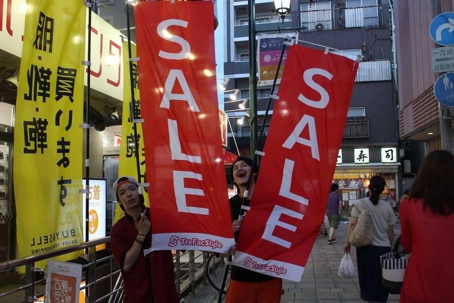 夏物SALE!&「土日限定」98円大放出キャンペーン中!