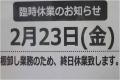 「トレファクスタイル本川越店ブログ」
