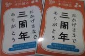 ユーズレット本川越店3周年記念SALE♪本日から開催致しました!!