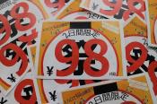 川越祭り限定セール。ついにきた!!開催まで残り1日!!