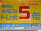 ♪お得なポイント5倍DAY♪今月最後の水曜日を見逃すな!!☆
