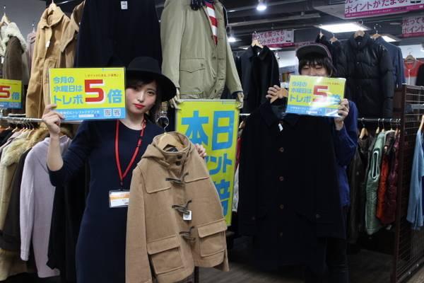 「ユーズレット本川越店のポイント5倍デー! 」