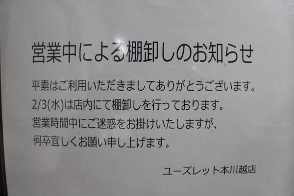 「ユーズレット本川越店の営業時間のお知らせ 」