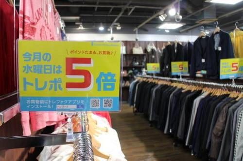 ユーズレット本川越店のポイント5倍デー!