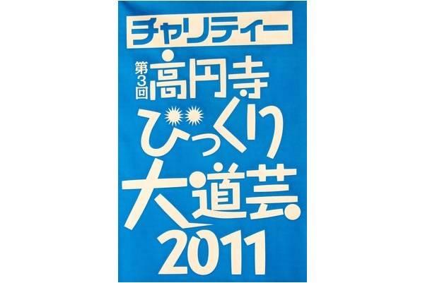 「高円寺の買取 」