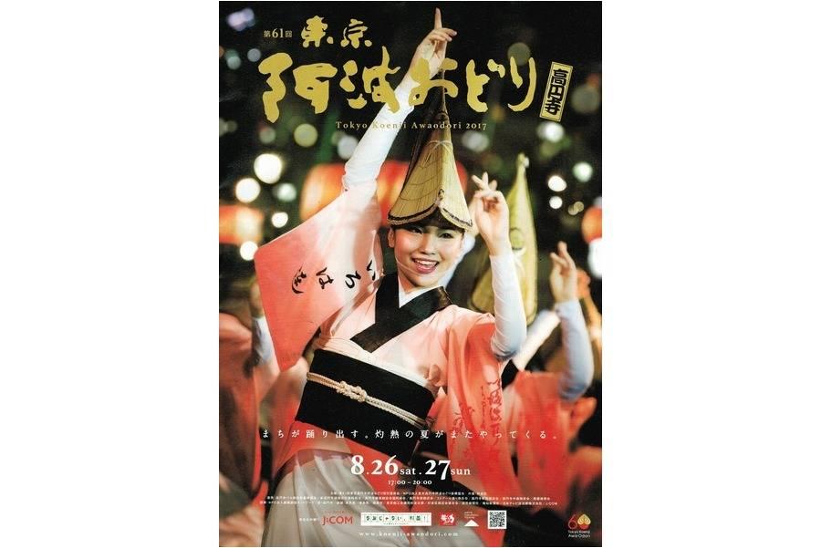 「高円寺の阿波踊り 」