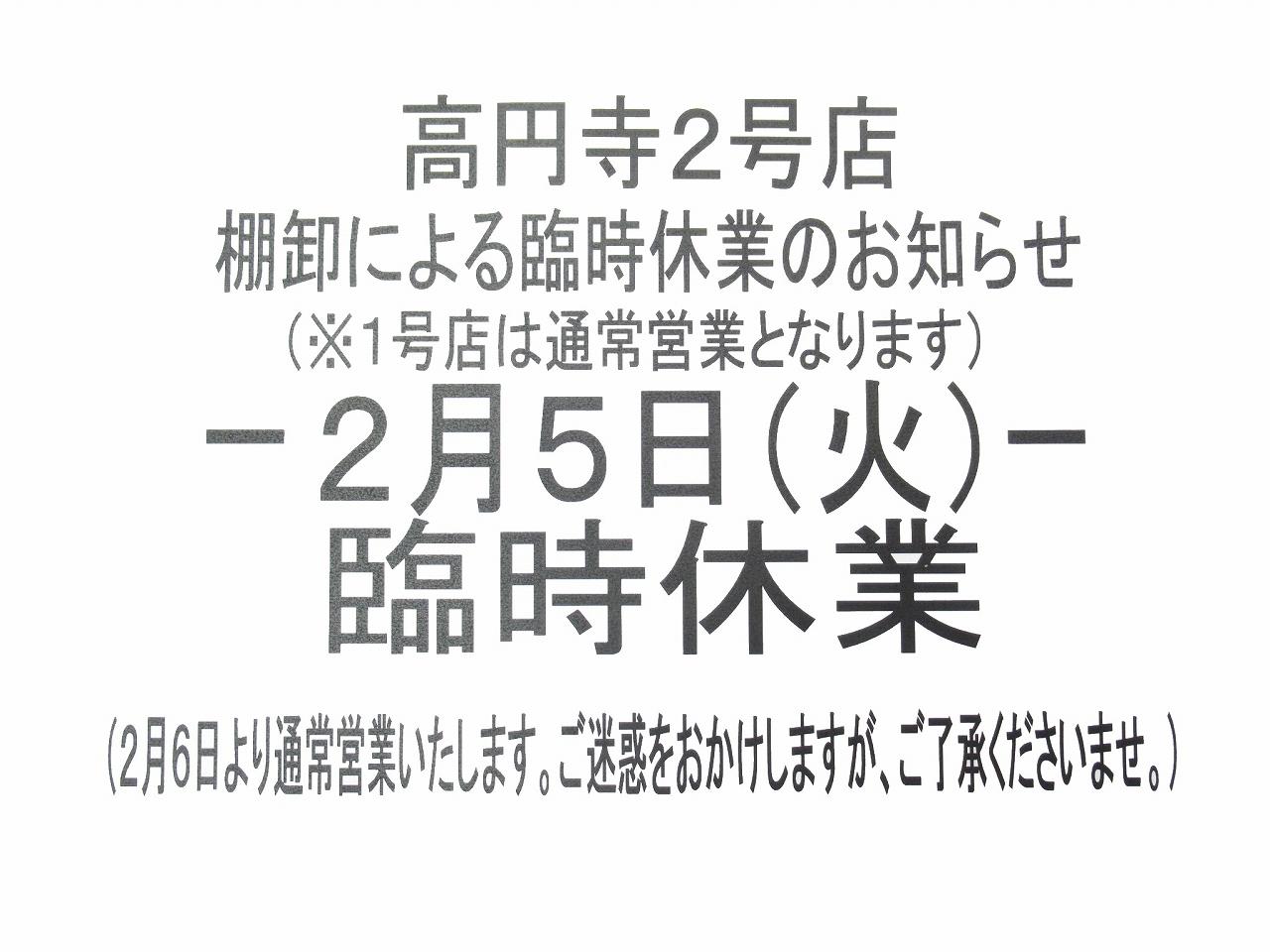 2月5日(火)棚卸しに伴う臨時休業のお知らせ
