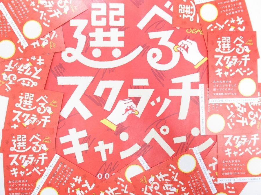 【GWキャンペーン】令和の幕開け!スクラッチキャンペーン開催中です!!