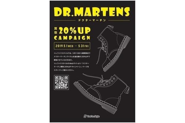 【マーチン売るならトレファク高円寺2号店へ!】お得なキャンペーンスタートしました!