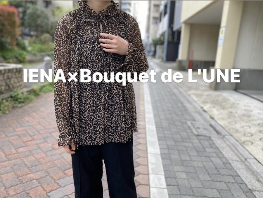 「コラボ・別注アイテムのIENA×Bouquet de L'UNE 」