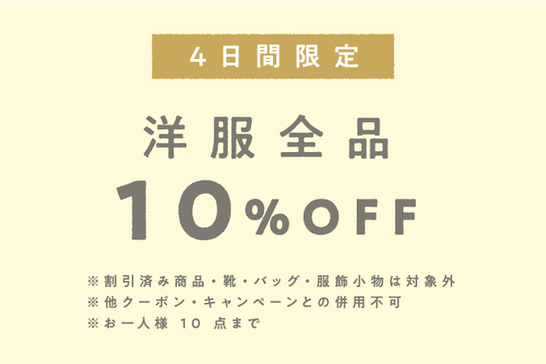 10周年の高円寺