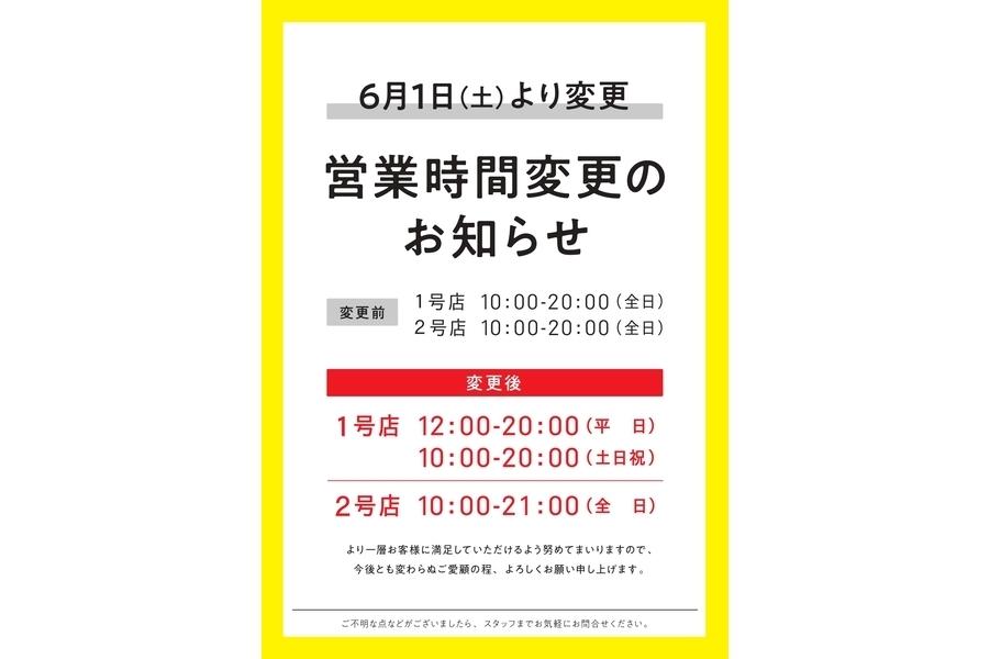 【トレファクスタイル高円寺店・高円寺2号店より大事なお知らせ】