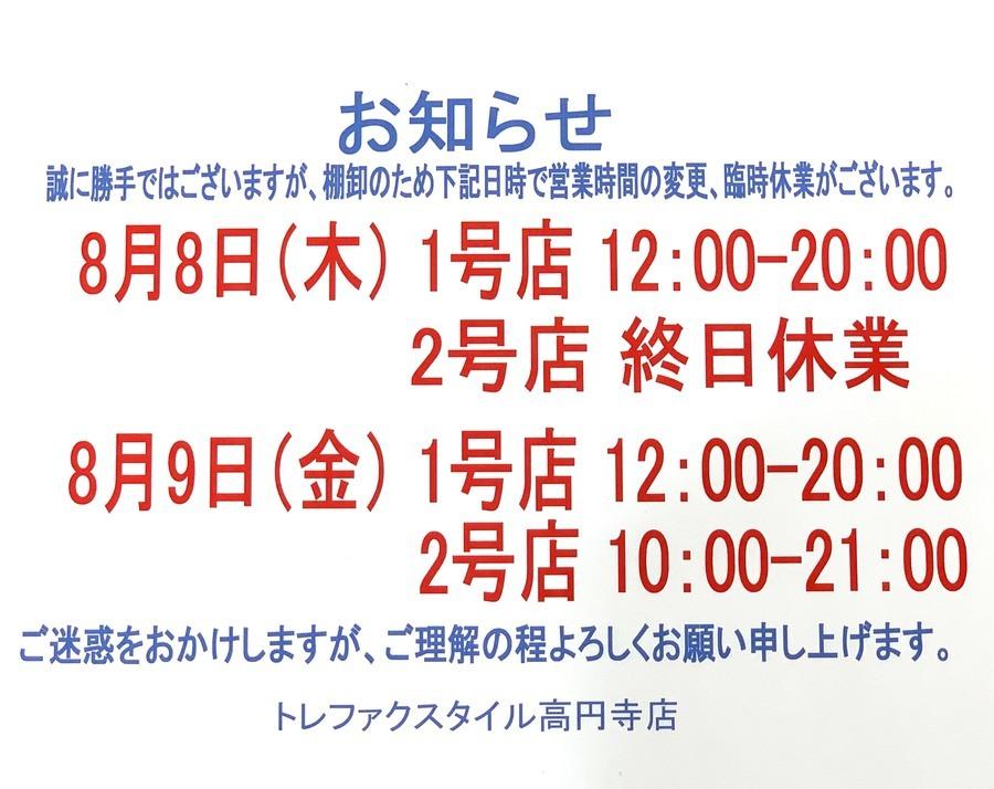 【お知らせ】棚卸しに伴う営業時間変更のお知らせ